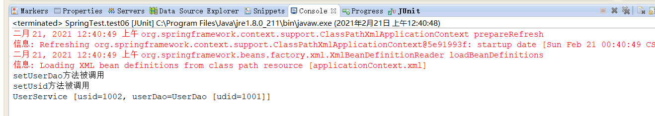 The property assignment is divided according to the injection mode, and the set method assignment is printed by the p-name space assignment console